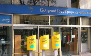 Στόχος των ΕΛΤΑ οι ψηφιακές ταχυδρομικές θυρίδες