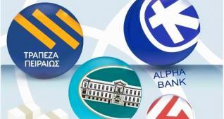 Τι αναμένεται στο α΄ τρίμηνο 2020 για τις ελληνικές τράπεζες