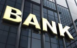 Οι κεντρικές τράπεζες περιμένουν να ξεκαθαρίσει το τοπίο