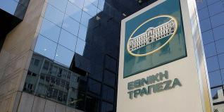 ETE: Στο σφυρί «κόκκινα» δάνεια 1,5 δισ. ευρώ