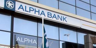 Alpha Bank: Σήμερα οι μη δεσμευτικές για NPEs 1,8 δισ. ευρώ