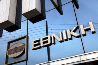 ETE: Πούλησε στην CarVal Investors καταναλωτικά δάνεια ύψους 1,2 δισ. ευρώ