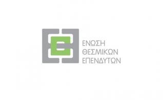 ΕΘΕ: Κατά 17% αυξήθηκε η θεσμική διαχείρηση το 2019