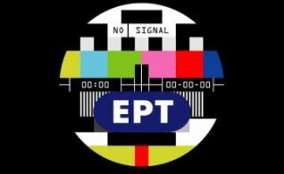 ΕΡΤ: Μία ευκαιρία για τη θεσμοθέτηση διαδικασιών κοινωνικού ελέγχου