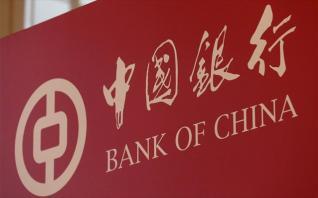 Τι σημαίνει η παρουσία της Bank of China στην Ελλάδα