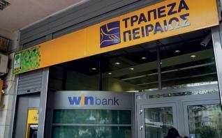 Ανεβάζουν ταχύτητα οι τράπεζες για τα σχέδια εθελουσίας εξόδου