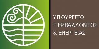 ΥΠΕΝ: Προχωρά η επιτάχυνση της αδειοδοτικής διαδικασίας για ΑΠΕ