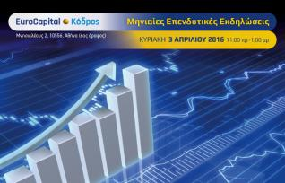 EuroCapital - Κόδρος ΑΕΕΔ: Επενδυτική Συνάντηση Απριλίου - Ανάλυση συστημάτων συναλλαγών