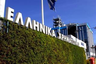 Επιστροφή κεφαλαίου 0,09 ευρώ από τα Ελληνικά Χρηματιστήρια