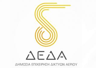 Διαγωνισμοί για δίκτυα φυσικού αερίου σε Αν. Μακεδονία και Θράκη