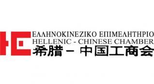 Οι Έλληνες επένδυσαν περισσότερα στην Κίνα από ότι οι Κινέζοι στην ελληνική οικονομία