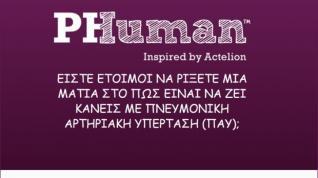 Πνευμονική αρτηριακή υπέρταση - Το PH HUMAN ebook διαθέσιμο και στα Ελληνικά