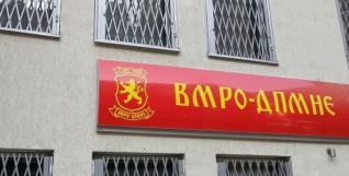 Σε κατάσταση αποσύνθεσης το VMRO-DPMNE στην πΓΔ της Μακεδονίας