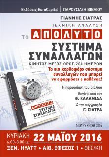 """""""Το απόλυτο σύστημα συναλλαγών"""" - Παρουσίαση βιβλίου"""
