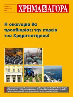 Το πρόγραμμα κυκλοφορίας του ΧΡΗΜΑ & ΑΓΟΡΑ για το 2019