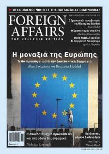 Η Ευρώπη μόνη της… - Foreign Affairs (ελληνική έκδοση) - Δεκέμβριος 2019 - τ. 61