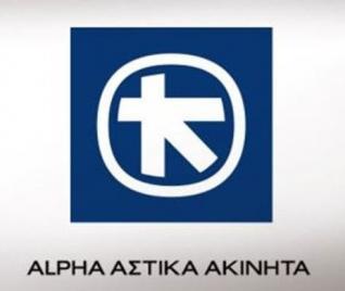 ALPHA ΑΣΤΙΚΑ ΑΚΙΝΗΤΑ: Ανακοίνωση για την προαναγγελία Γενικής Συνέλευσης