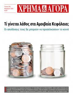 ΧΡΗΜΑ & ΑΓΟΡΑ - Τεύχος 222 - Νοέμβριος 2020 (flipbook)