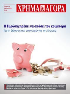 ΧΡΗΜΑ & ΑΓΟΡΑ - Τεύχος 215 - Απρίλιος 2020 - Περιεχόμενα