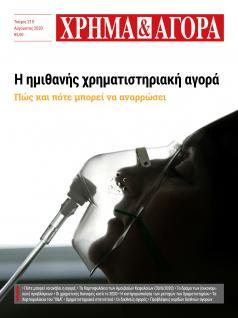 ΧΡΗΜΑ & ΑΓΟΡΑ - Τεύχος 219 - Αύγουστος 2020 (flipbook)