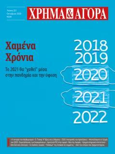 ΧΡΗΜΑ & ΑΓΟΡΑ - Τεύχος 221 - Οκτώβριος 2020 (flipbook)