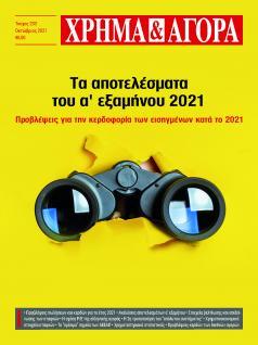 ΧΡΗΜΑ & ΑΓΟΡΑ - Τεύχος 233 - Οκτώβριος 2021 - Περιεχόμενα