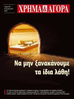 ΧΡΗΜΑ & ΑΓΟΡΑ - τεύχος 201