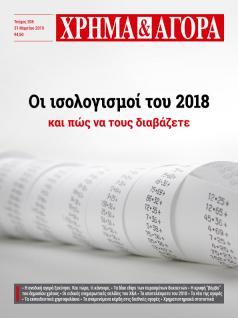 ΧΡΗΜΑ & ΑΓΟΡΑ - τεύχος 205 - Περιεχόμενα