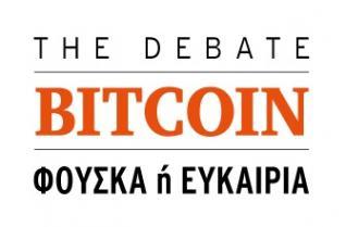 DEBATE: Τί είναι τελικά το Bitcoin; Επενδυτική ευκαιρία ή φούσκα;