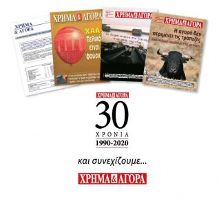 """Η ταυτότητα και το """"στίγμα"""" του ΧΡΗΜΑ & ΑΓΟΡΑ και του eurocapital.gr"""
