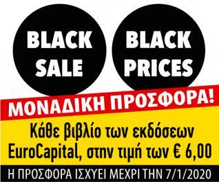 Όλα τα βιβλία των εκδόσεων EuroCapital, στην τιμή των € 6,00 - Μέχρι 7 Ιανουαρίου 2020