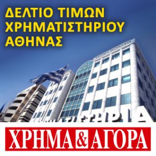 Το Ημερήσιο Δελτίο Τιμών του eurocapital.gr