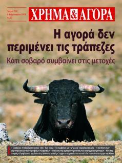 ΧΡΗΜΑ & ΑΓΟΡΑ - Τεύχος 203 - Περιεχόμενα