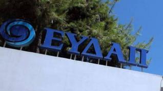 ΕΥΔΑΠ: Συμφωνία ύψους 150 εκατ. με το Δημόσιο και νέο 20ετές deal για το ακατέργαστο νερό