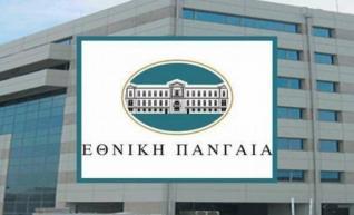 Αύξηση κεφαλαίου 500 εκατ. ευρώ από την Εθνική Πανγαία ΑΕΕΑΠ